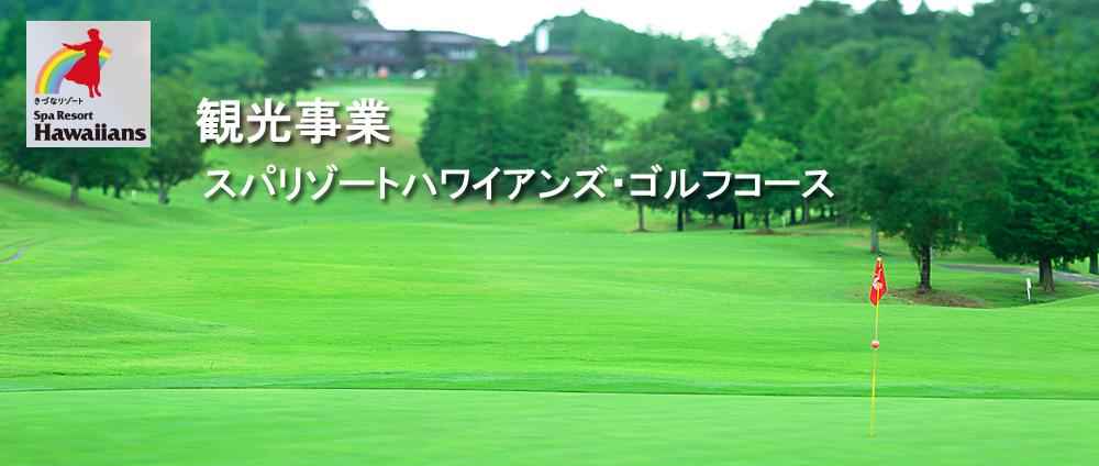 """観光事業 スパリゾートハワイアンズ・ゴルフコース"""""""